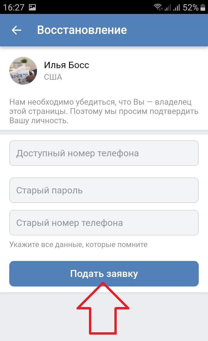 восстановить вконтакте