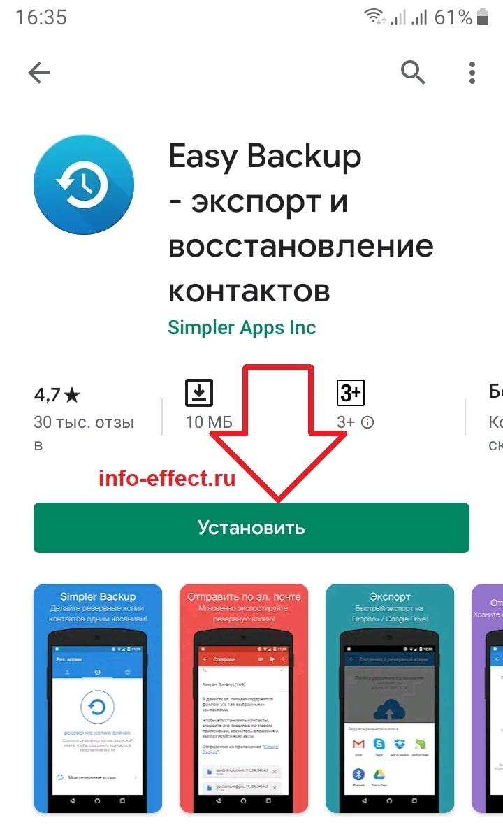 приложение контакты андроид