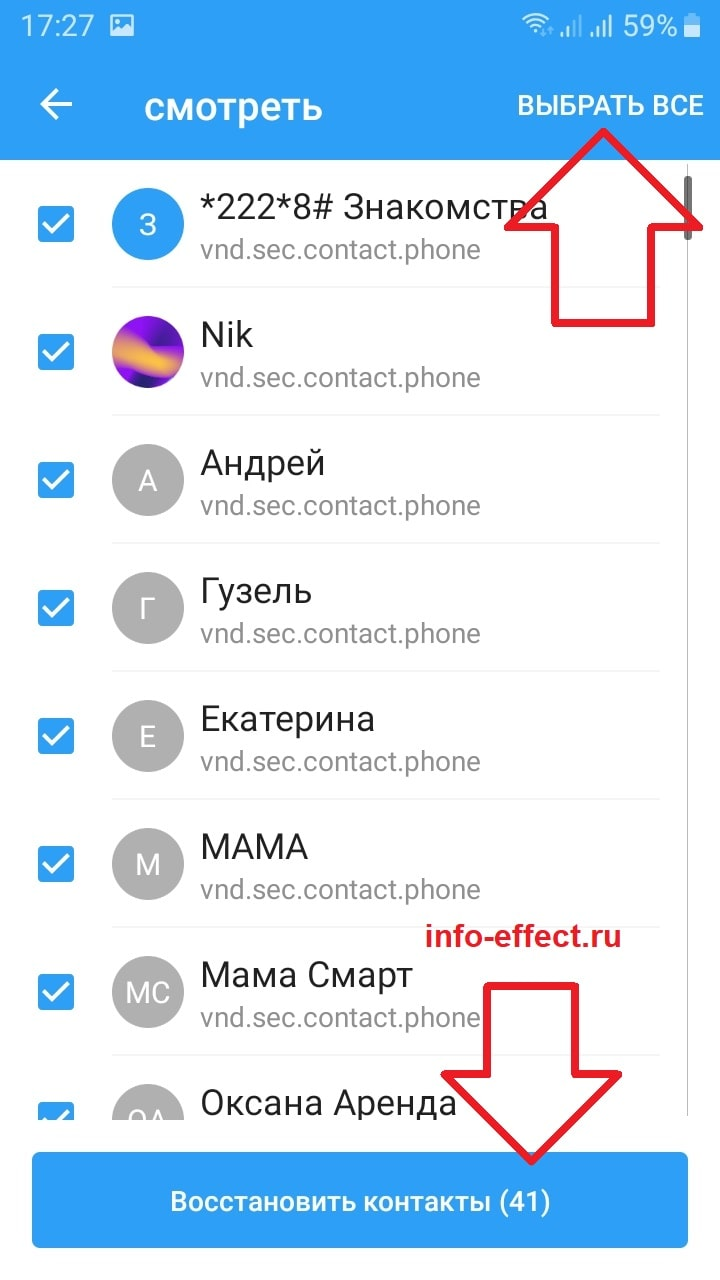 восстановить контакты андроид