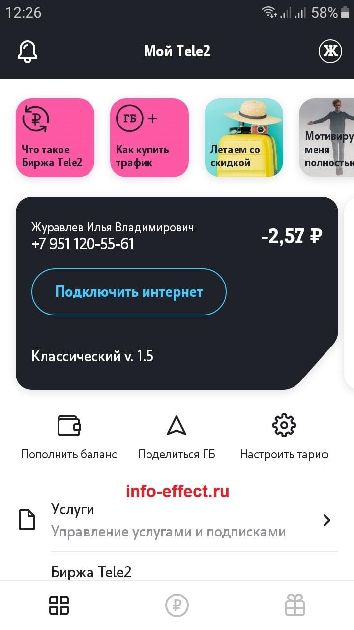 приложение андроид мой Tele2