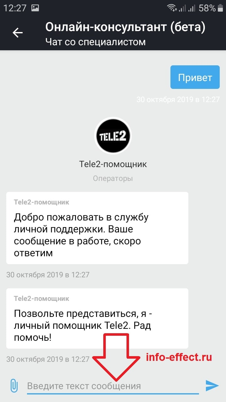 онлайн консультант теле2