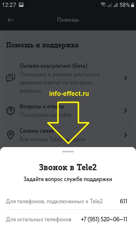 номер телефона теле2