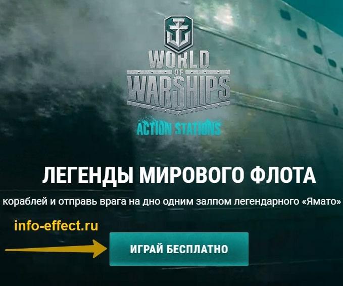 world of warships играть бесплатно