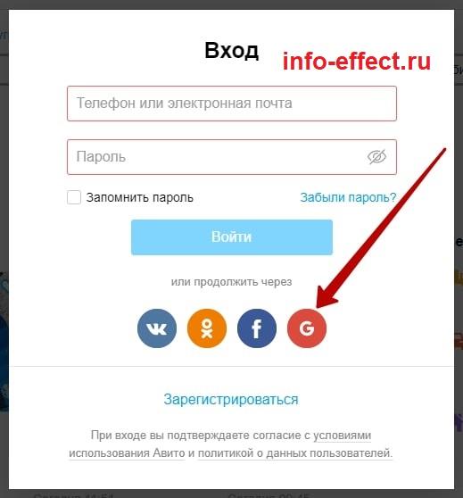 регистрация авито