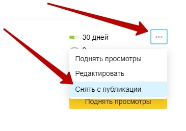 редактировать объявление