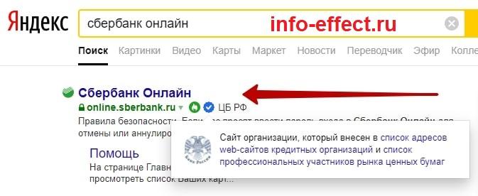 поиск Яндекс Сбербанк