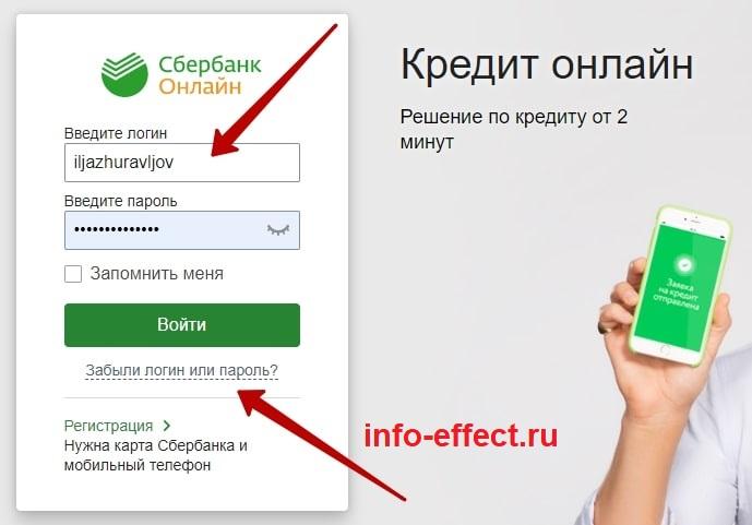 вход в сбербанк онлайн