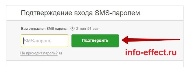 смс код телефон