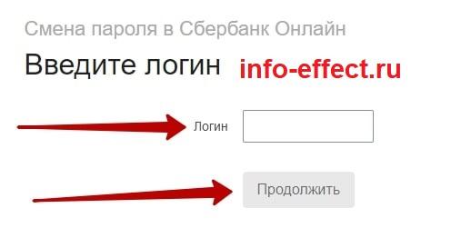 пароль сменить