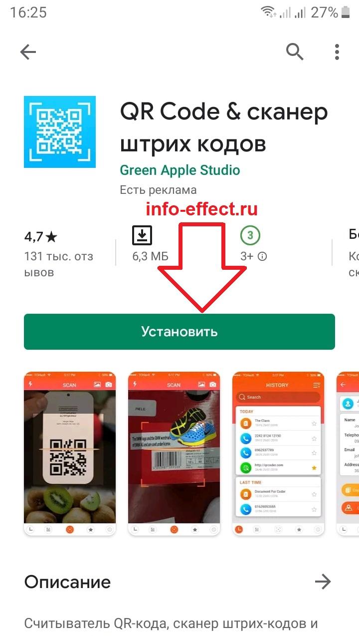 qr штрих код приложение андроид