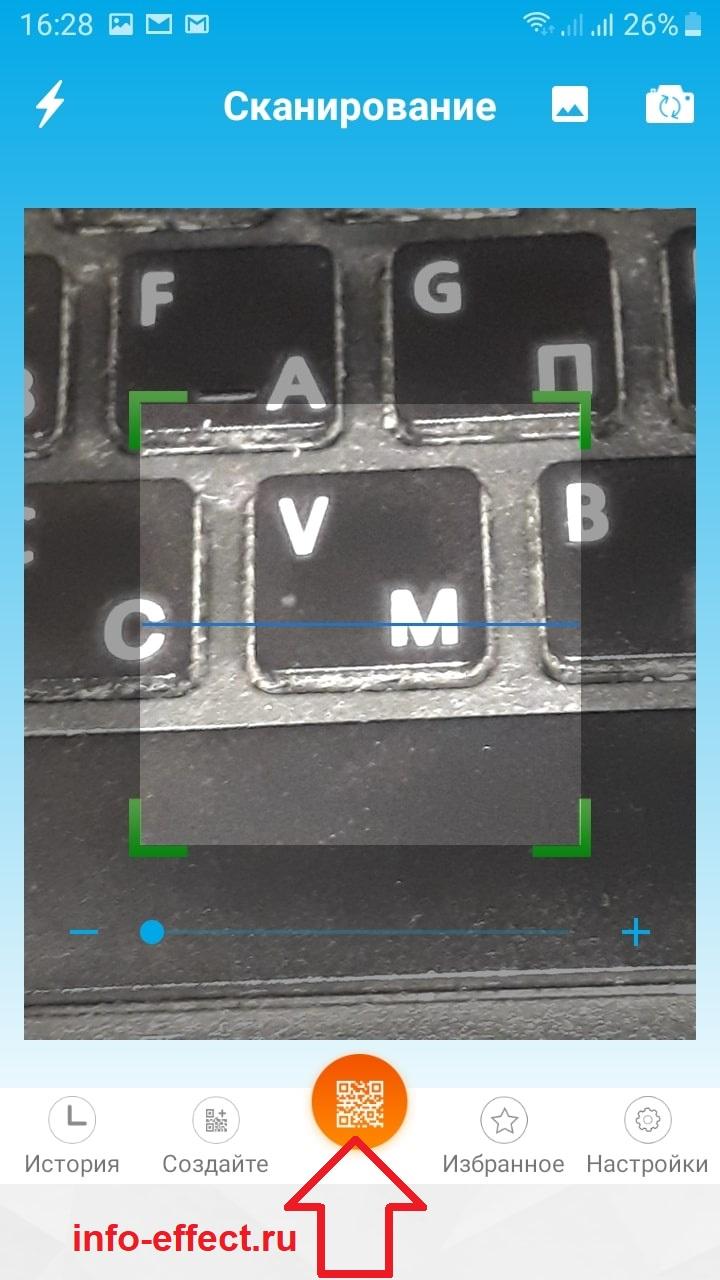сканер приложение