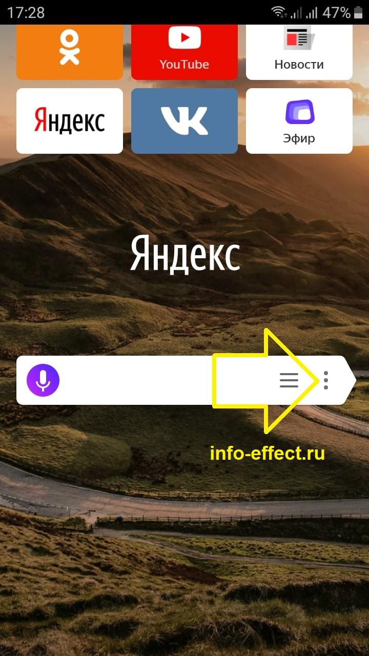 Яндекс браузер андроид приложение