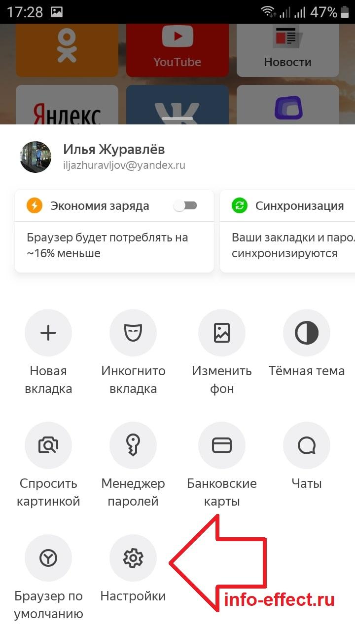 настройки яндекс телефон