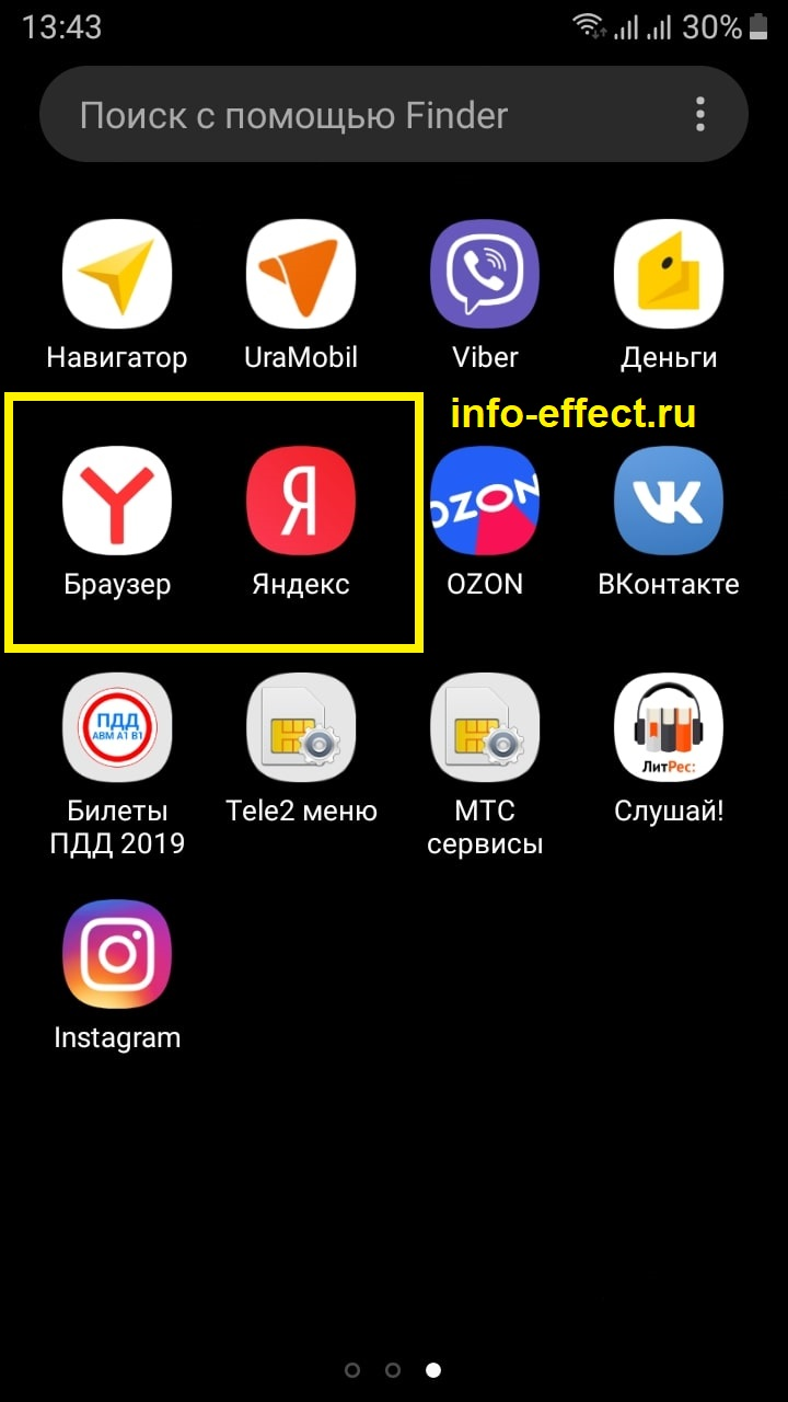 приложения яндекс