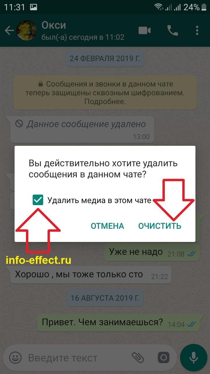 удалить сообщения