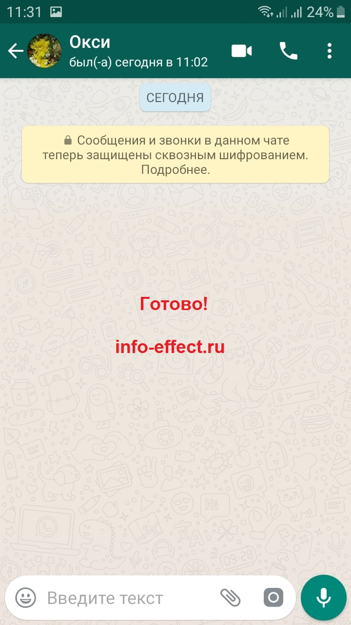 очистить whatsapp