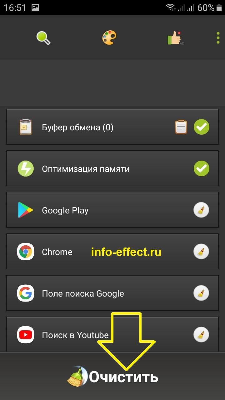 очистить телефон андроид