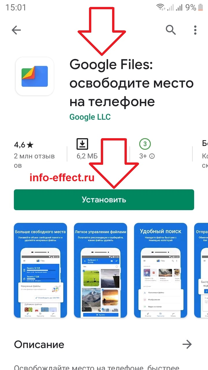 приложение андроид гугл файл