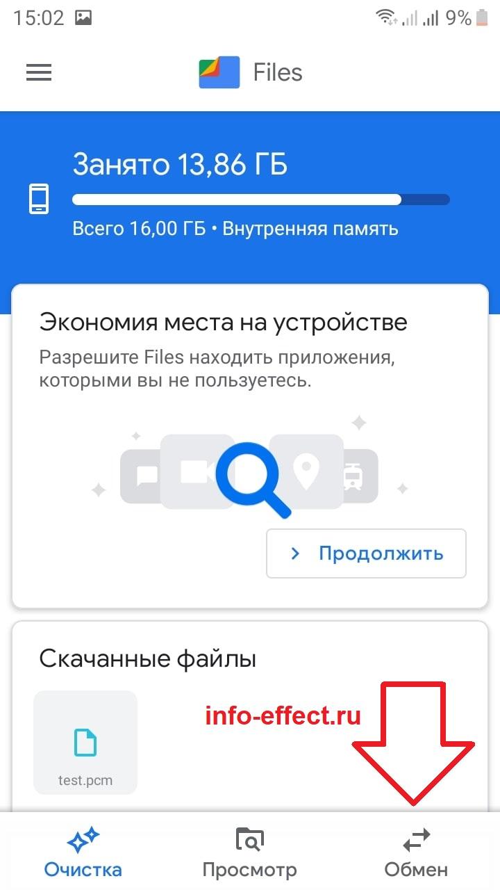 обмен файлы андроид