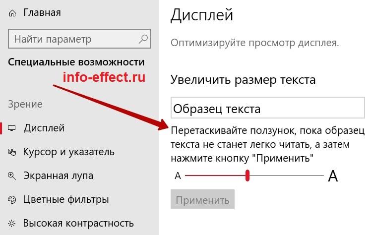 текст шрифт windows 10