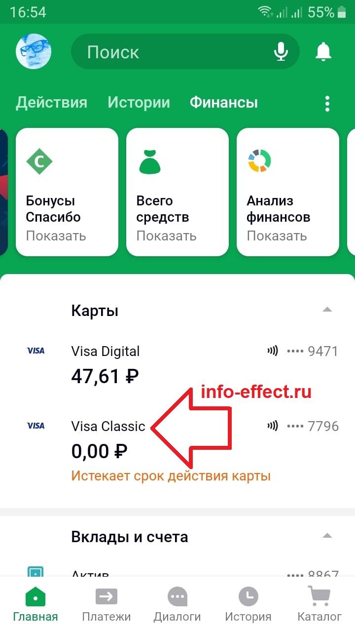 приложение сбербанк онлайн андроид