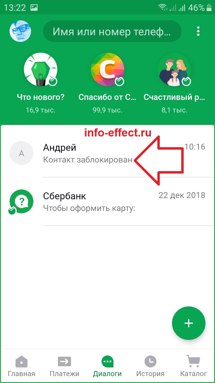 контакт приложение банк
