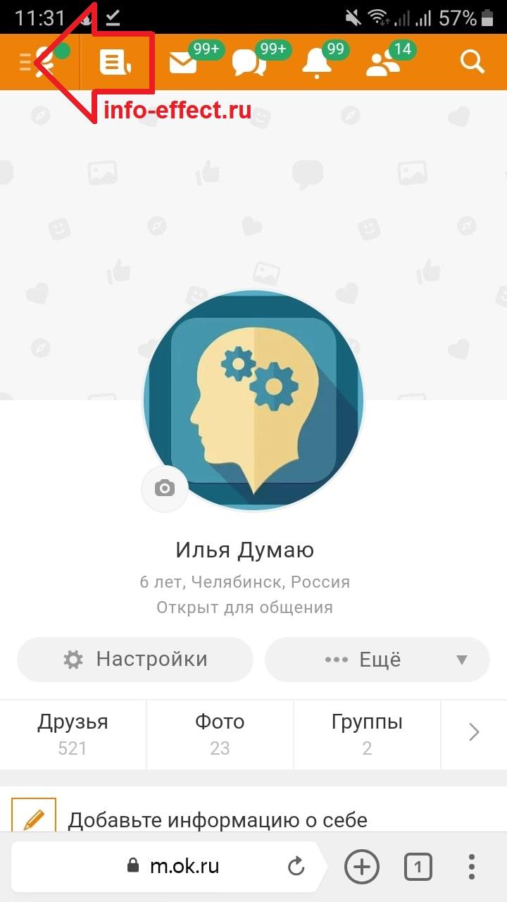 ок мобильный