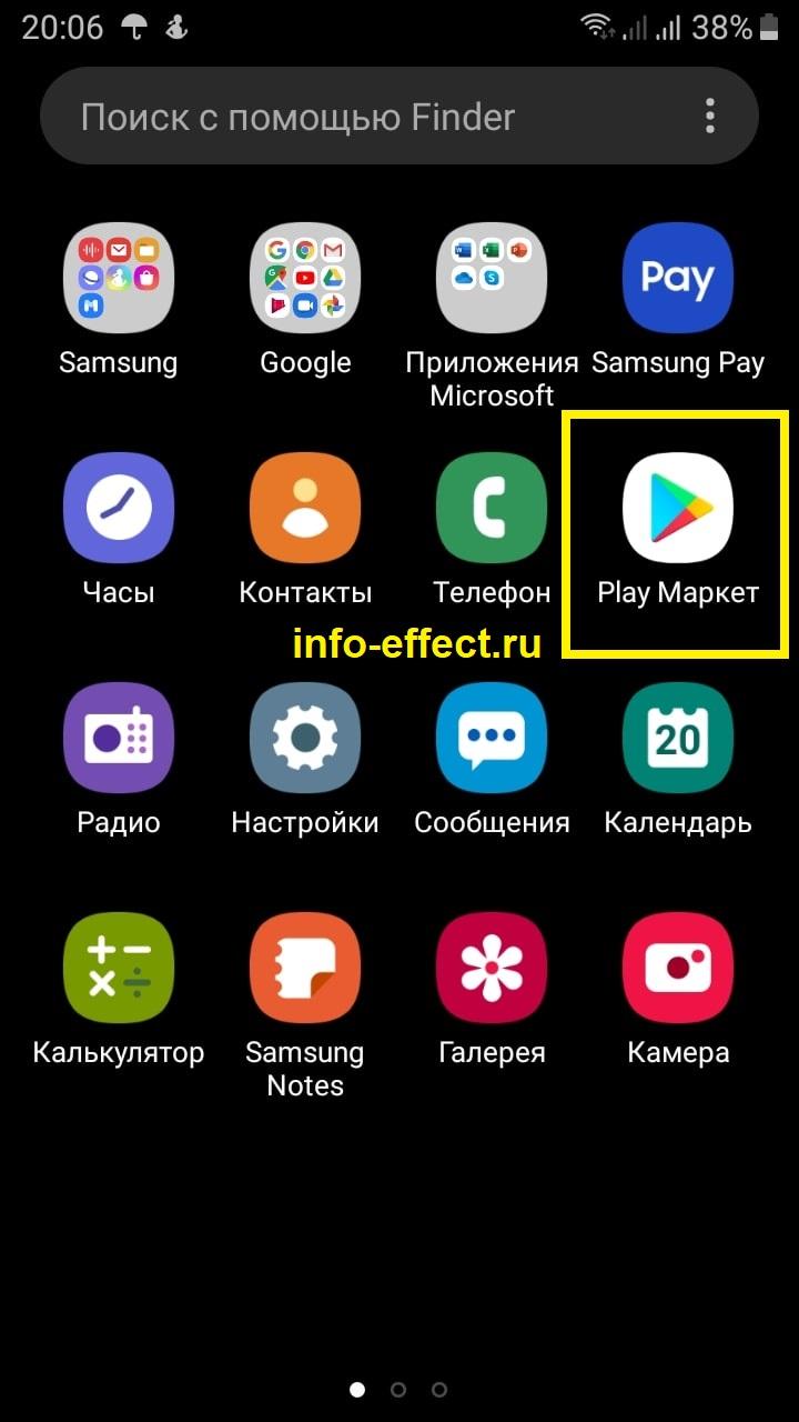 гугл плей маркет андроид