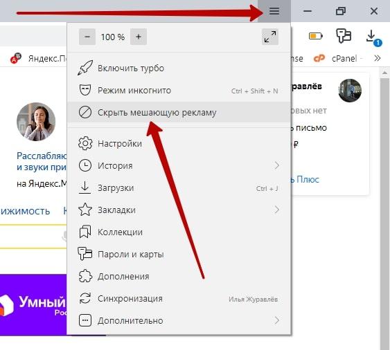 браузер Яндекс настройки