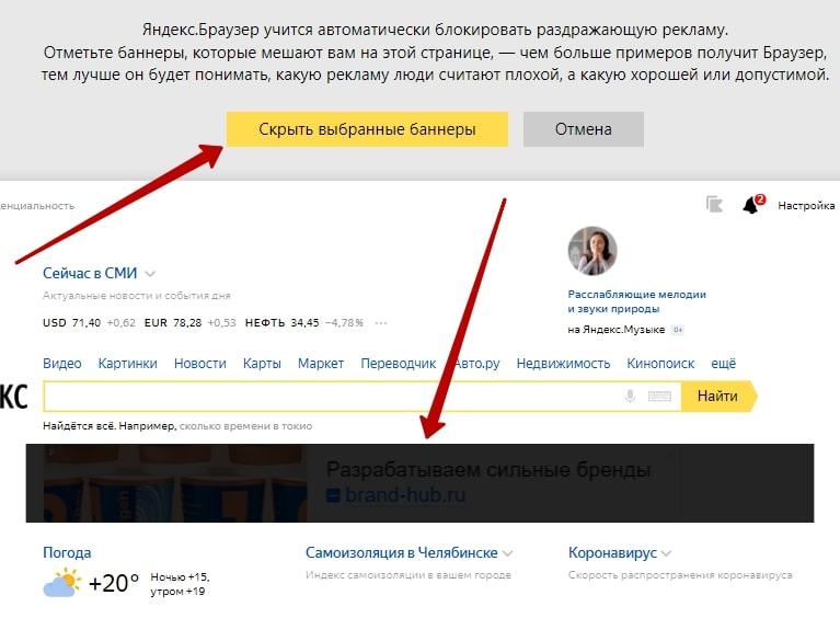 реклама Яндекс отключить