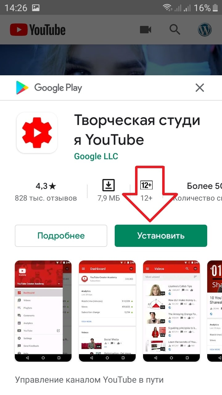 установить приложение ютуб андроид