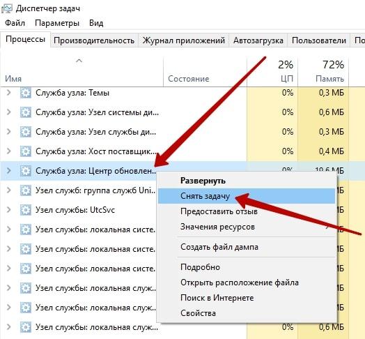 отключить процессы windows 10