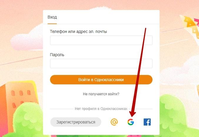 одноклассники вход гугл