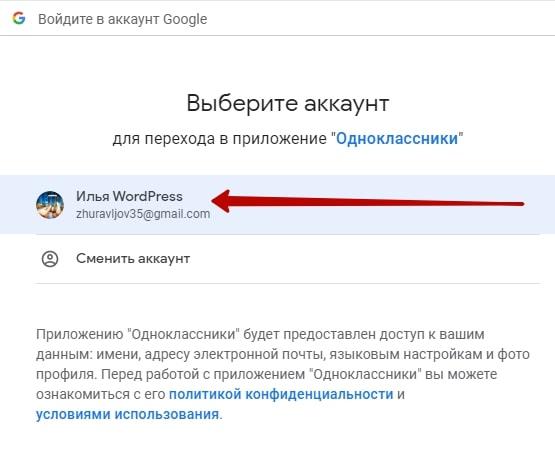 выбрать аккаунт гугл