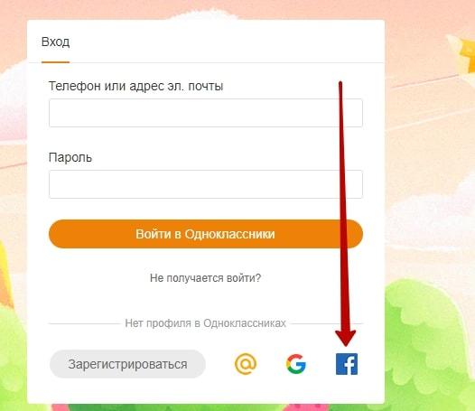 одноклассники фейсбук