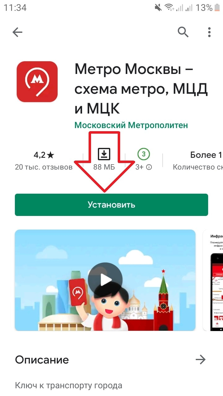 приложение андроид карта схема метро москвы