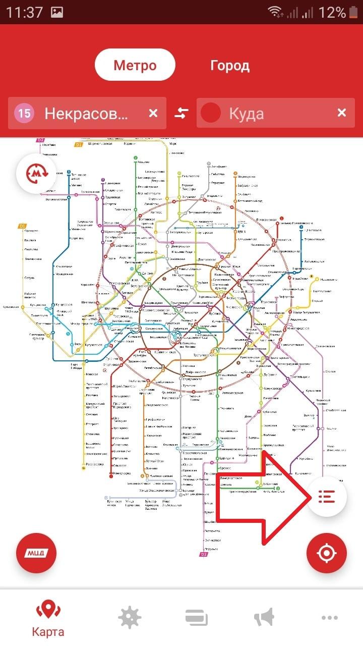обозначение схемы метро москвы