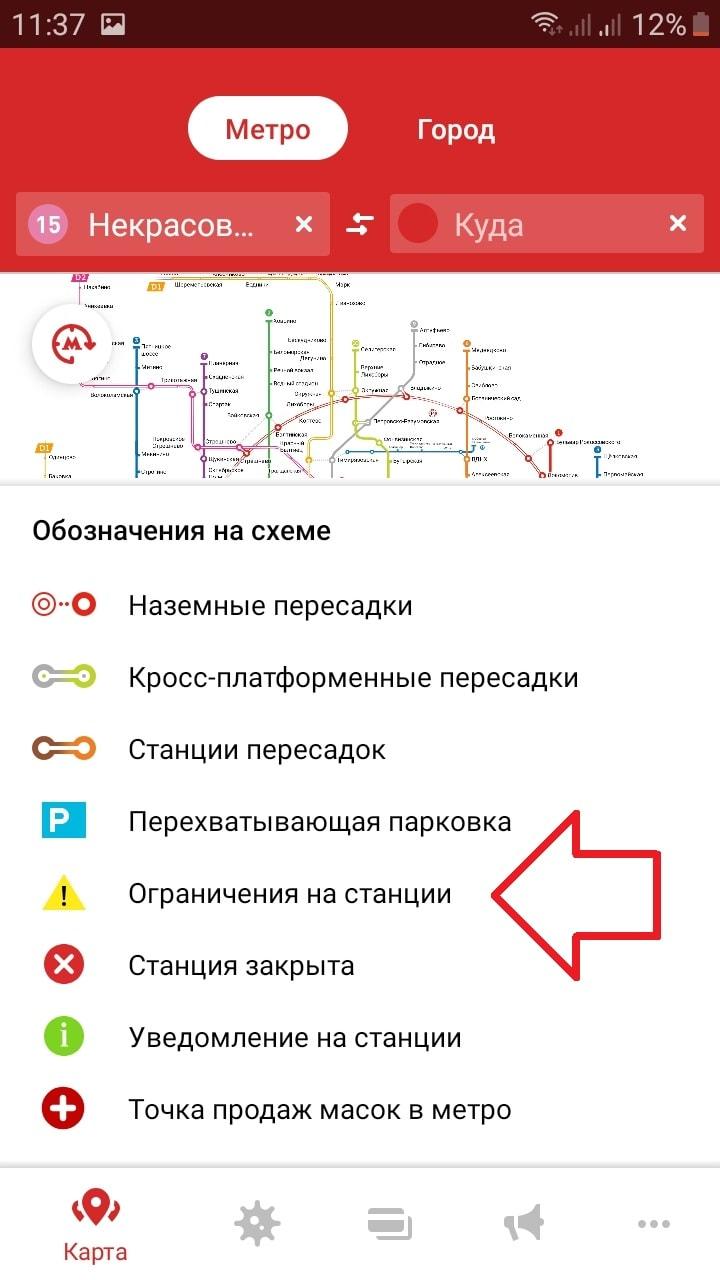 обозначения на схеме метро москвы