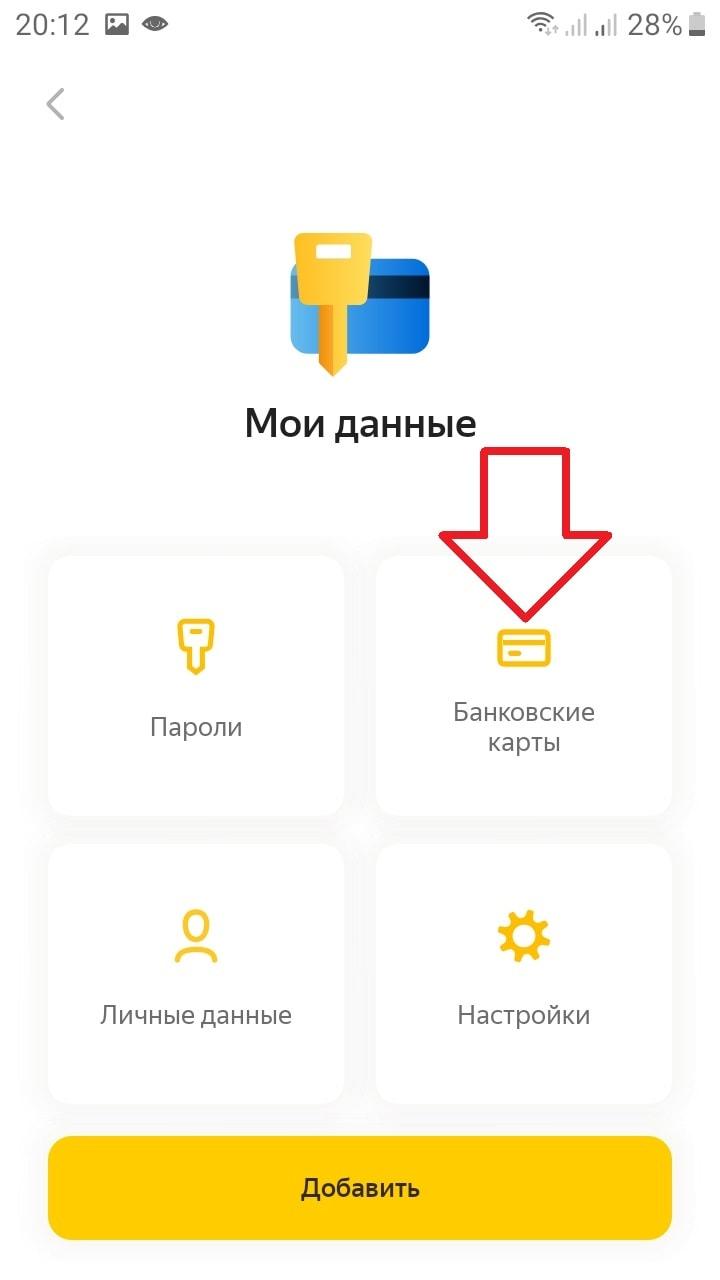 банковские карты Яндекс телефон