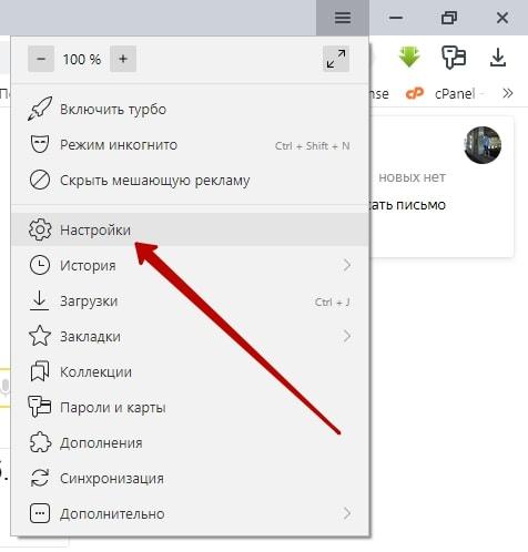 настройки Яндекс