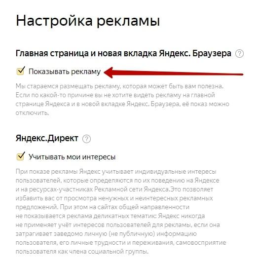 отключить рекламу Яндекс