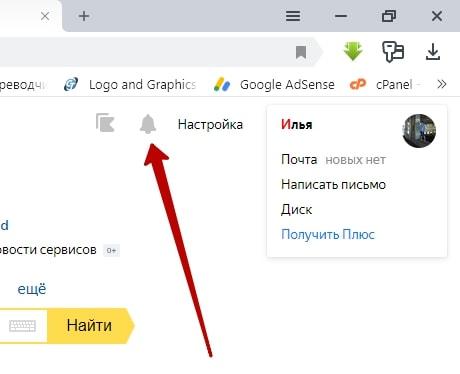 уведомления Яндекс браузер