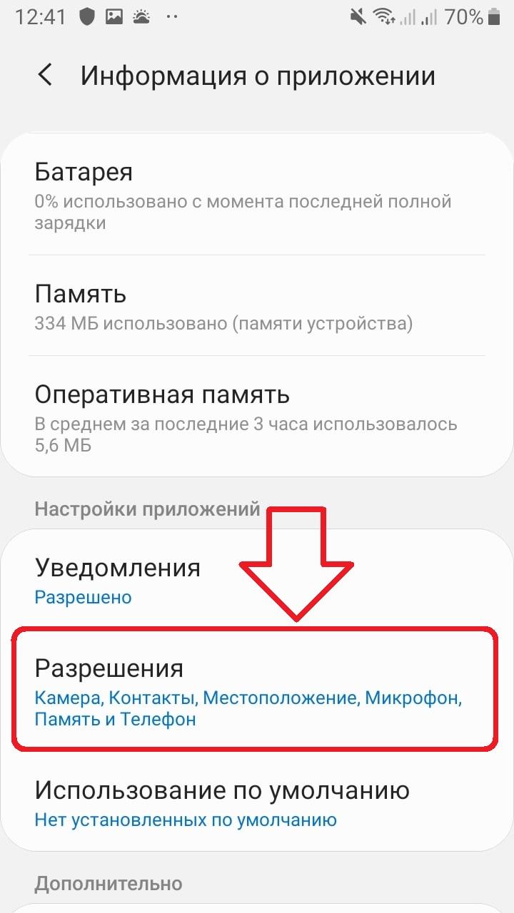 разрешения приложений андроид самсунг