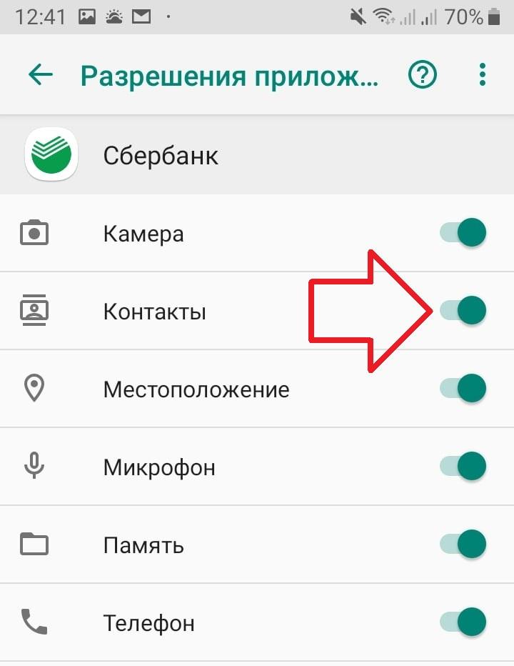 запретить доступ телефон
