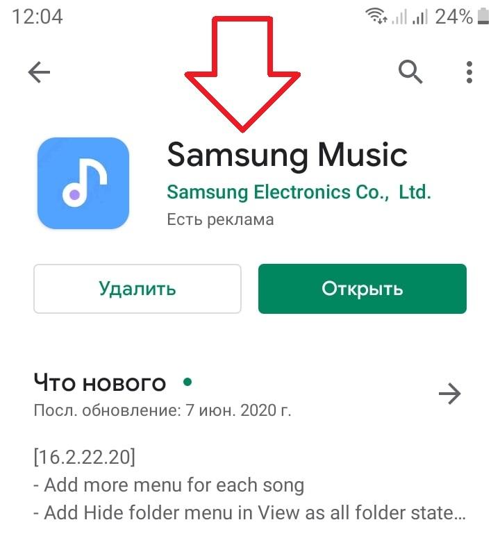 приложение андроид самсунг музыка