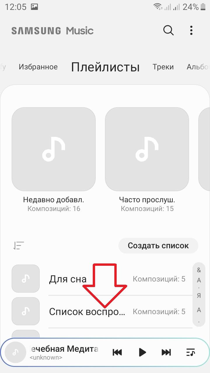 список музыки самсунг