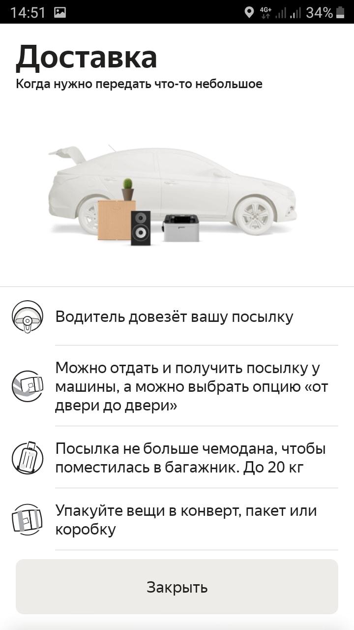 такси доставка яндекс