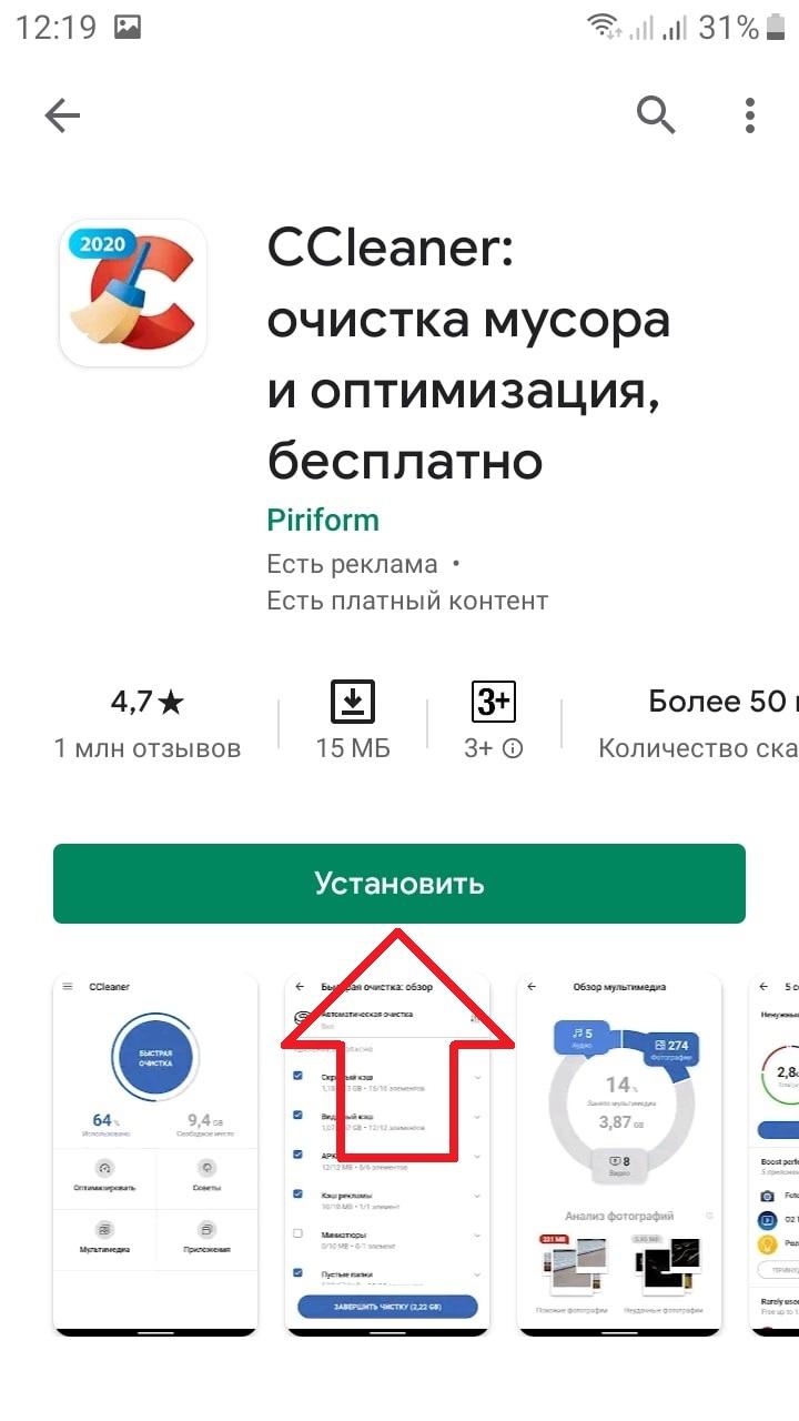 приложение андроид ccleaner