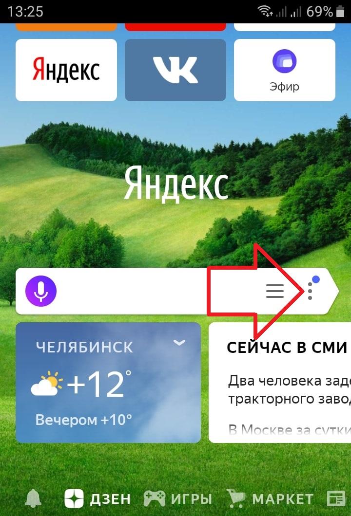 приложение Яндекс браузер