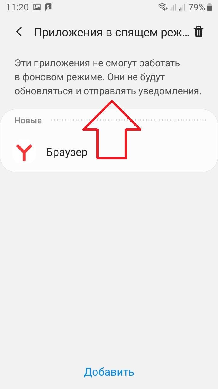 приложение в спящем режиме